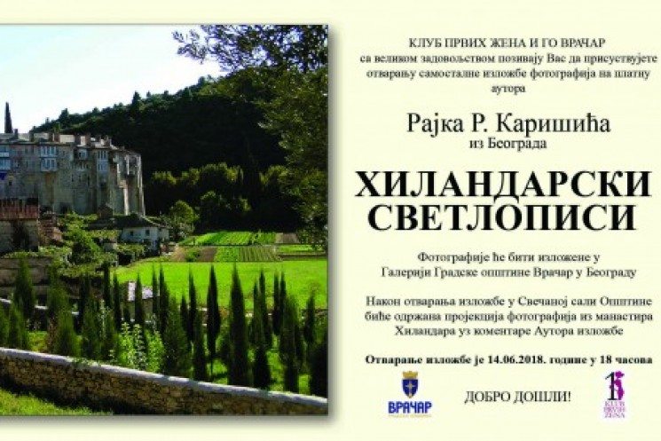 Izložba fotografija o Hilandaru, autora Rajka R. Karišića